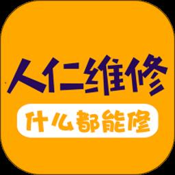 人仁�S修�件v2.7.0 安卓版