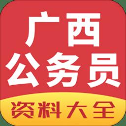 广西公务员考试论坛 v2.7.30 安卓版