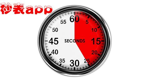 秒表�件大全-秒表��r器-�子秒表