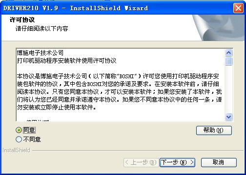 博施bs210k打印�C��� v1.9 完整版