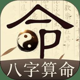 八字算命免费测八字app v2.2 安卓手机版