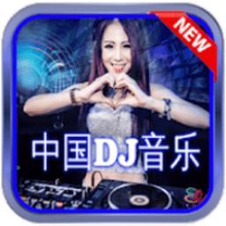 中国dj音乐app v1.2 安卓版