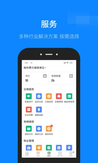 �S小保app