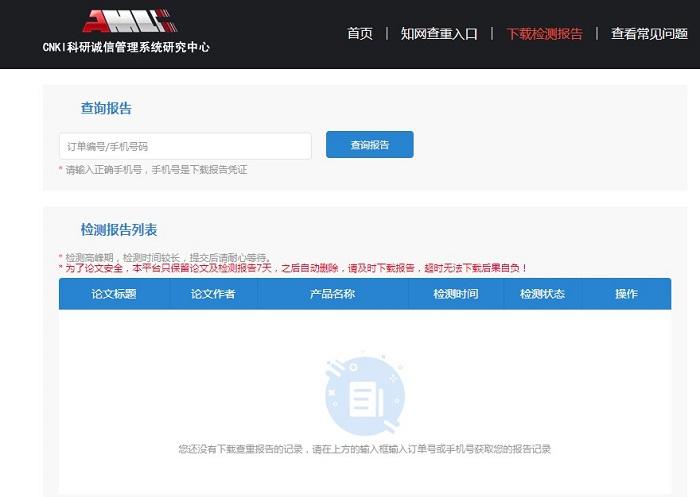 中国知网pc端