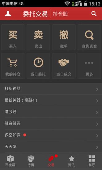 �q�坟�富通��X版 v7.8.5 官方版