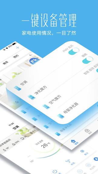 海尔好空气最新版本 v3.2.0 安卓官方版