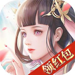 恋仙决红包版 v1.0.1 安卓版