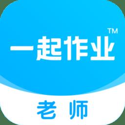 一起作业教师端手机版v2.6.8.2334 安卓版