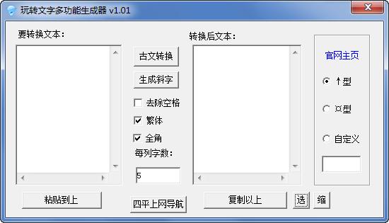 ��g字�w在�生成�D�Q器 免�M版