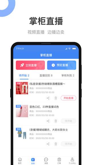 小商品城卖家版app v1.4.2 安卓版