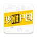 沙雕p�D�件 v1.0.5 安卓版