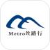 metro�z路行官方版