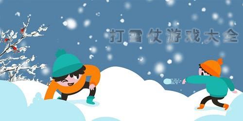 打雪仗游戏