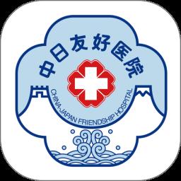 中日友好医院挂号app v5.0.0 安卓版