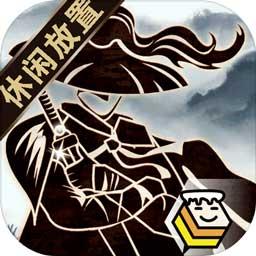 行侠放置最新版v1.0 安卓版