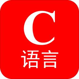 c�Z言��典最新版