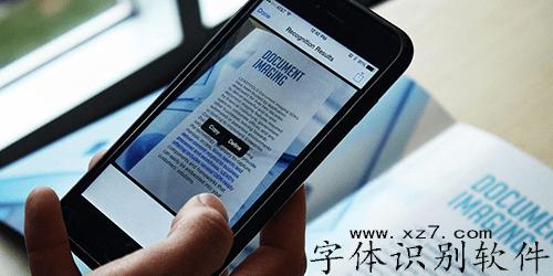 文字识别软件哪个好?免费的识别文字软件-字体识别软件app下载