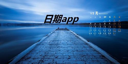 日期app