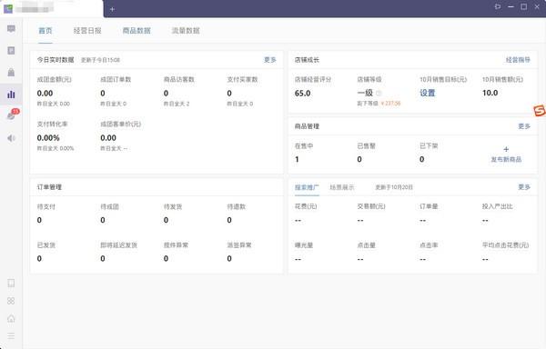 拼多多商家��X版 v2.5.6.15 官方最新版