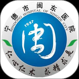闽东医院预约挂号app v3.5.2 安卓版