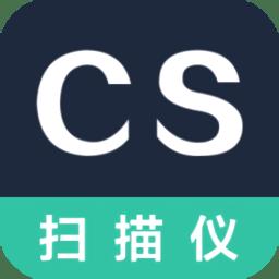 cs扫描全能王手机版v1.0.1 安卓版