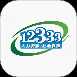 国家社会保险服务平台app(掌上12333)