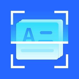 文字识别扫描王正版v1.0.6 安卓版