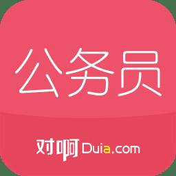 公务员考试随身学app