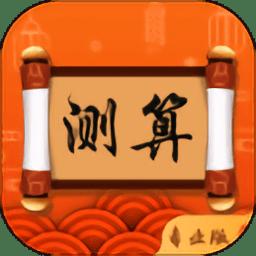 紫微斗数运势助手app v2.1.0 安卓版