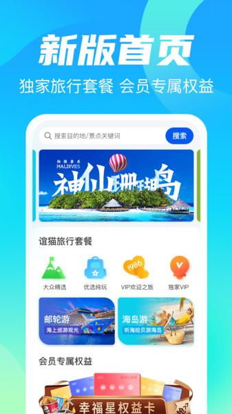 谊猫旅游app v1.1.6 安卓版