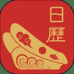 运势日历app v1.0.1 安卓版