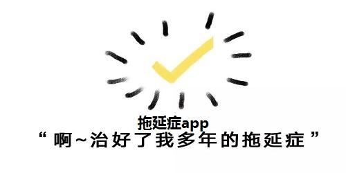 拖延症app