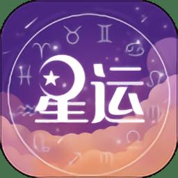 测星座运势app v1.1.5 安卓版