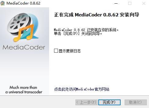mediacoder中文版 v0.8.62.6062 x64电脑版