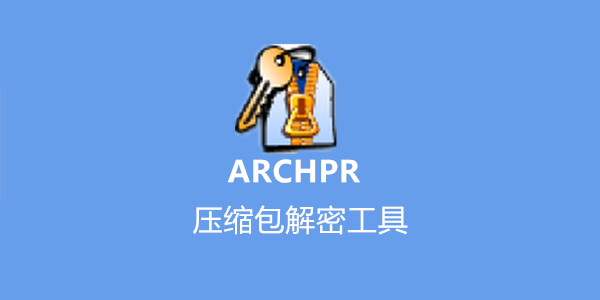 zip密码移除软件(archpr) v5.0.0.1 电脑版
