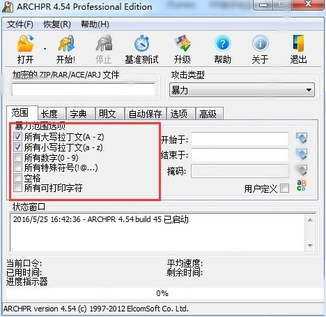 archpr软件