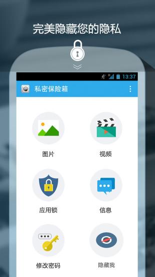 私密保险箱app