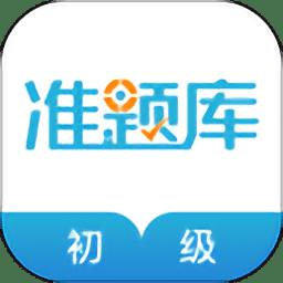 初级会计职称准题库app