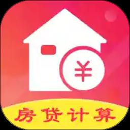 公积金房贷计算器2020版 v3.67 安卓版