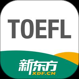新东方托福软件v1.7.3 安卓版