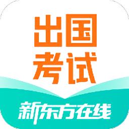 新东方出国考试中心v5.0.2 安卓版