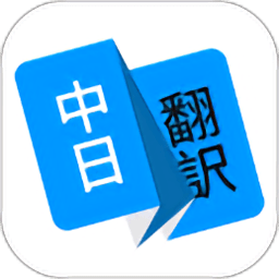 日语翻译app v1.3.2 安卓版