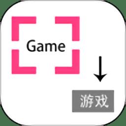 游戏翻译助手手机版