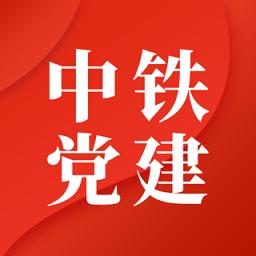 中铁智慧党建平台 v3.0 安卓版
