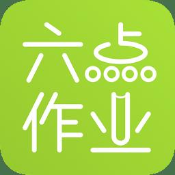 六点作业app v2.2.1.57 安卓版