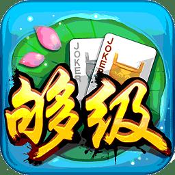 青岛够级游戏大厅app