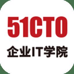 51cto企业it学院官方版