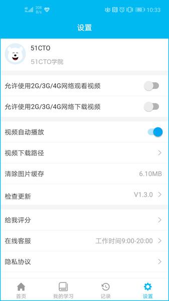 51cto企业it学院官方版 v1.3.0 安卓版