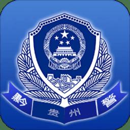 贵州公安网办理平台 v1.7.4 安卓版