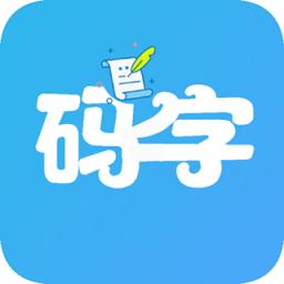 码字大师appv1.5.6 安卓版